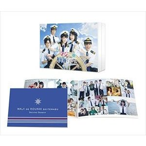 マジで航海してます。〜Second Season〜 DVD-BOX [DVD]|dss