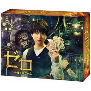 ゼロ 一獲千金ゲーム DVD-BOX [DVD]