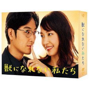 獣になれない私たち DVD-BOX [DVD] dss