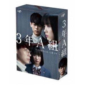 3年A組 ―今から皆さんは、人質です― DVD-BOX [DVD]|dss
