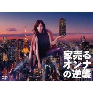 家売るオンナの逆襲 DVD-BOX [DVD]|dss