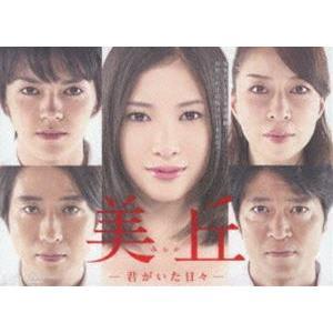 美丘-君がいた日々- DVD-BOX [DVD]|dss