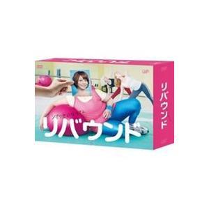 リバウンド DVD-BOX [DVD] dss
