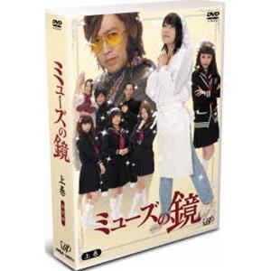ミューズの鏡 上巻(通常版) [DVD]|dss