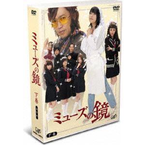 ミューズの鏡 下巻 [DVD]|dss