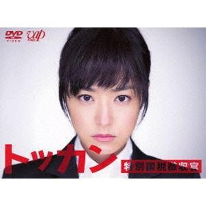 トッカン 特別国税徴収官 DVD-BOX [DVD]|dss
