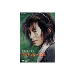 火怨・北の英雄 アテルイ伝 [DVD]|dss