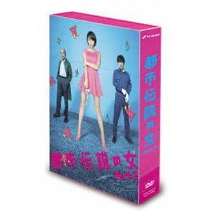 都市伝説の女 Part2 DVD-BOX [DVD]|dss