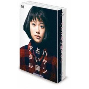 ハケン占い師アタル DVD-BOX [DVD] dss