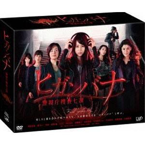 ヒガンバナ〜警視庁捜査七課〜 DVD-BOX [DVD]|dss