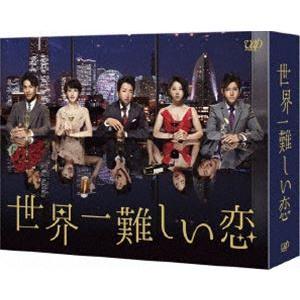 世界一難しい恋 DVD BOX(通常版) [DVD]|dss
