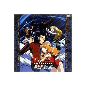 ルパン三世 TV SPECIAL 愛のダ・カーポ〜FUJIKO's Unlucky Days〜 [DVD]|dss