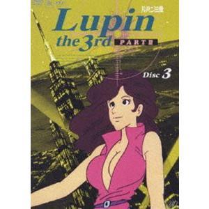 ルパン三世 PARTIII Disc.3 [DVD]|dss