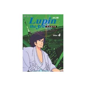 ルパン三世 PARTIII Disc.4 [DVD]|dss