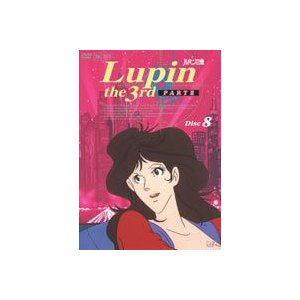 ルパン三世 PARTIII Disc.8 [DVD]|dss