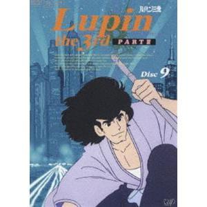 ルパン三世 PARTIII Disc.9 [DVD]|dss