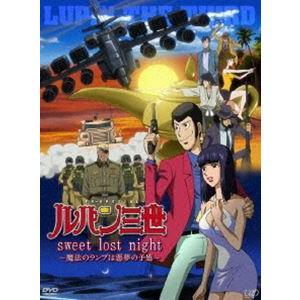 ルパン三世 sweet lost night 魔法のランプは悪夢の予感 [DVD]|dss
