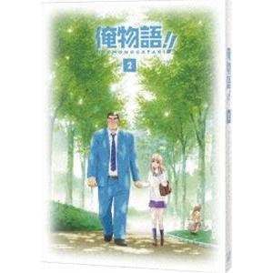俺物語!! Vol.2 [DVD]|dss