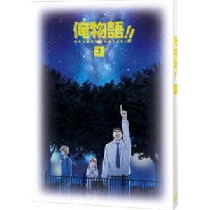 俺物語!! Vol.3 [DVD]|dss