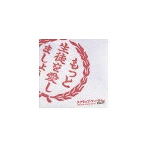 吉川慶/Audio Highs / スクラップ・ティーチャー 教師再生 オリジナル・サウンドトラック [CD]|dss
