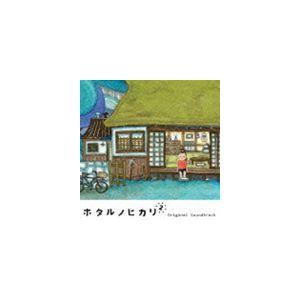 菅野祐悟(音楽) / ホタルノヒカリ2 オリジナル・サウンドトラック [CD] dss