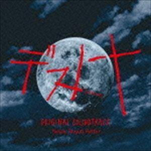 服部隆之(音楽) / 日本テレビ系日曜ドラマ デスノート オリジナル・サウンドトラック [CD]|dss