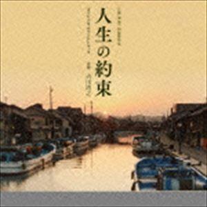 吉川清之(音楽) / 「人生の約束」オリジナル・サウンドトラック [CD]|dss