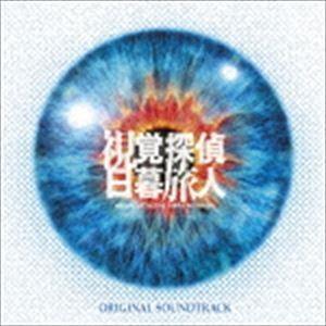 (オリジナル・サウンドトラック) 日本テレビ系日曜ドラマ 視覚探偵 日暮旅人 オリジナル・サウンドトラック [CD] dss