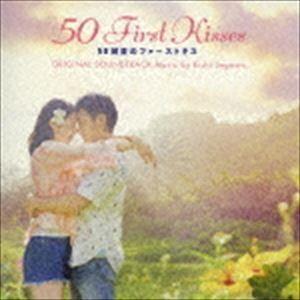 瀬川英史(音楽) / 50回目のファーストキス オリジナル・サウンドトラック [CD]|dss
