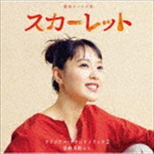 冬野ユミ(音楽) / 連続テレビ小説 スカーレット オリジナル・サウンドトラック2 [CD]