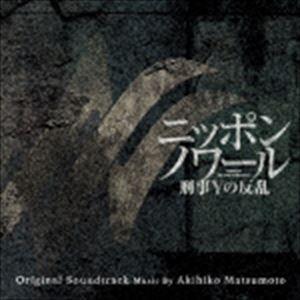 松本晃彦(音楽) / ドラマ ニッポンノワール-刑事Yの反乱- オリジナル・サウンドトラック [CD...