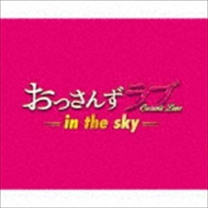 河野伸(音楽) / 土曜ナイトドラマ おっさんずラブ -in the sky- オリジナル・サウンド...