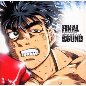 今堀恒雄 / FINAL ROUND はじめの一歩 オリジナルサウンドトラック [CD]|dss