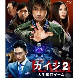 カイジ2 人生奪回ゲーム [Blu-ray] dss