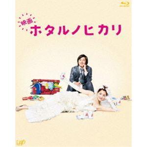 映画 ホタルノヒカリ Blu-ray [Blu-ray]|dss