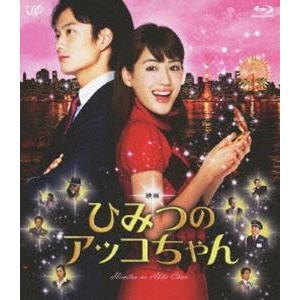映画 ひみつのアッコちゃん [Blu-ray]|dss