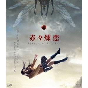 赤々煉恋 [Blu-ray] dss