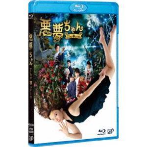 悪夢ちゃん The 夢ovie [Blu-ray]|dss