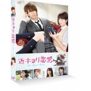 近キョリ恋愛 通常版 [Blu-ray]|dss