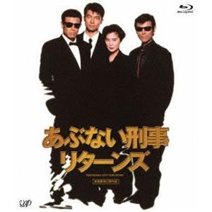 あぶない刑事リターンズ スペシャルプライス版 [Blu-ray] dss
