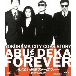 あぶない刑事フォーエヴァーTHE MOVIE スペシャルプライス版 [Blu-ray] dss
