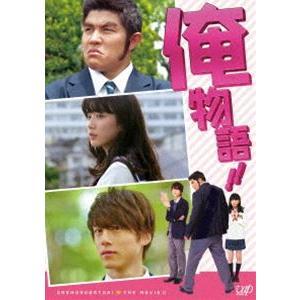 映画「俺物語!!」(通常版) [Blu-ray]|dss