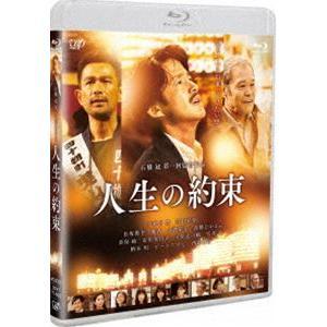人生の約束【通常版】 [Blu-ray]|dss