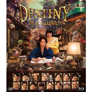 DESTINY 鎌倉ものがたり Blu-ray 豪華版 [Blu-ray]|dss