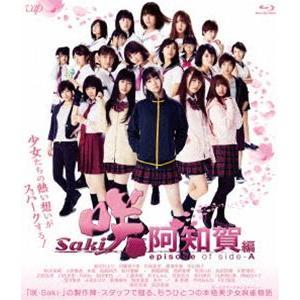 映画「咲-Saki-阿知賀編 episode of side-A」通常版 [Blu-ray]|dss