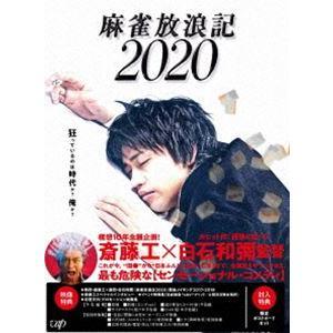 麻雀放浪記2020[Blu-ray] [Blu-ray]|dss