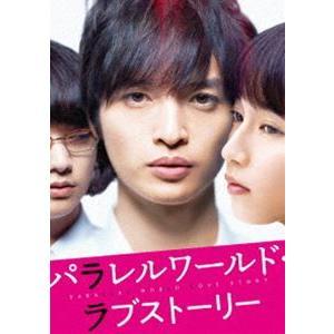 パラレルワールド・ラブストーリー Blu-ray 豪華版 [Blu-ray]|dss