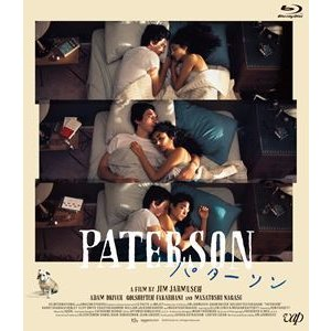 パターソン [Blu-ray]