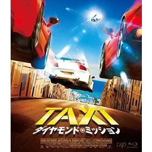 「TAXiダイヤモンド・ミッション」Blu-ray [Blu-ray] dss