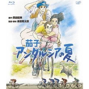 茄子 アンダルシアの夏 [Blu-ray]|dss